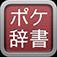 ポケ辞書 (ウェブブラウザ付き)