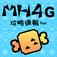速報攻略for MH4G 〜狩友・情報掲示...thamb